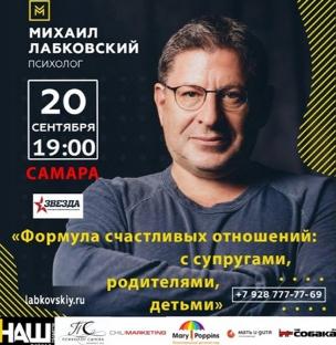 Семинар Михаила Лабковского